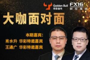 FX168《大咖面对面》:华彩嘉宾谈2021年大宗商品期货的交易机会