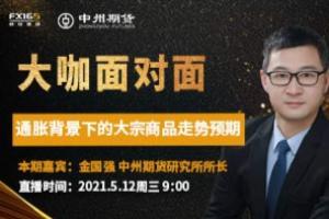 FX168《大咖面对面》:中州期货研究所所长金国强先生谈通胀背景下的大宗商品走势预期